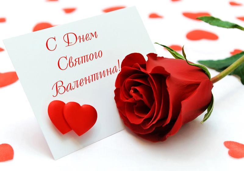 otkrytka-s-dnyom-svyatogo-valentina-den-vseh-vlyublyonnyh-pozdravlenie-roza-zapiska-serdechki-14-fevralya