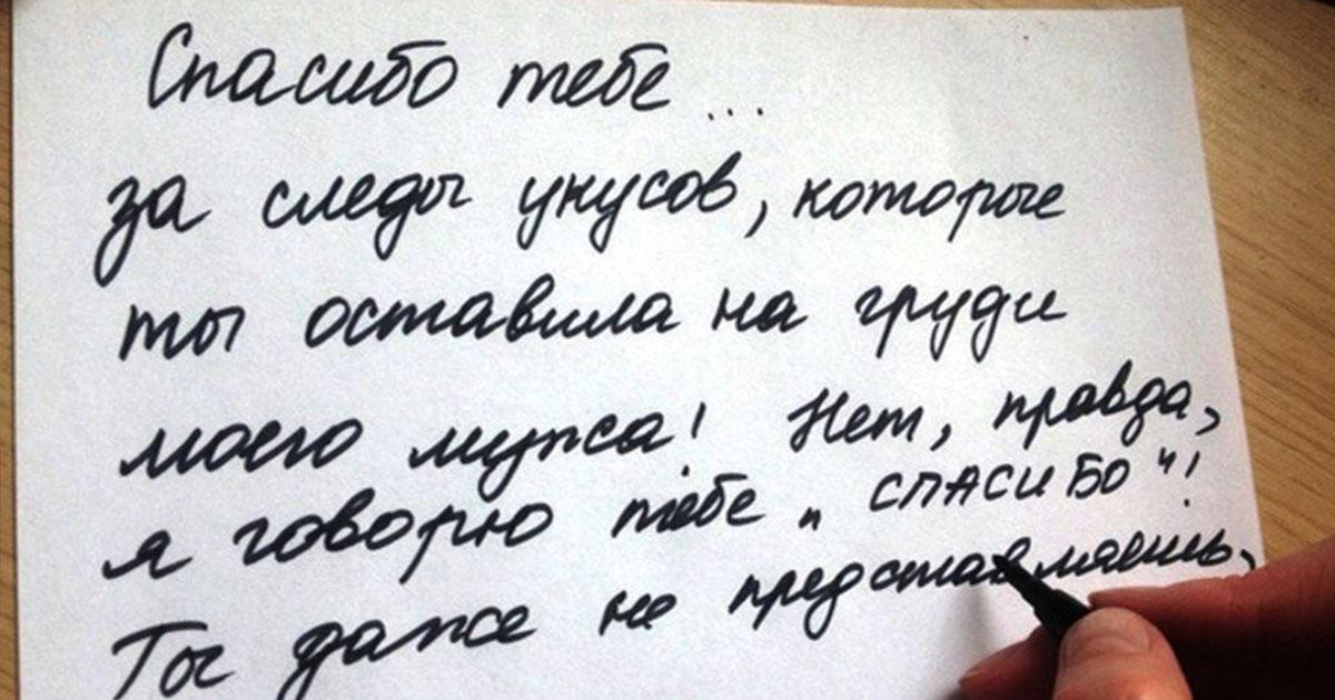 Жена нашла письмо любовницы