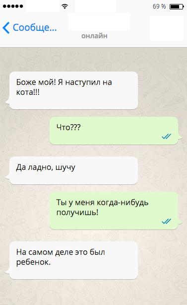 15-sms-surovyh-12