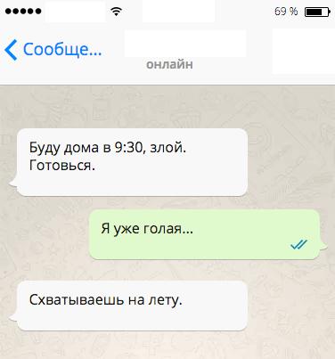 15-sms-surovyh-13