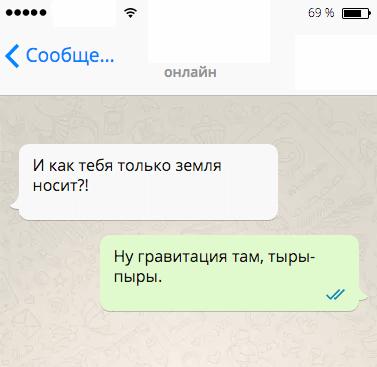15-sms-surovyh-14