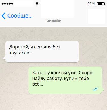 15-sms-surovyh-33