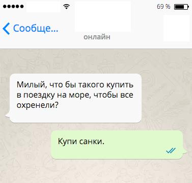 15-sms-surovyh-4