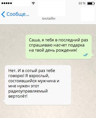 15-sms-surovyh-5