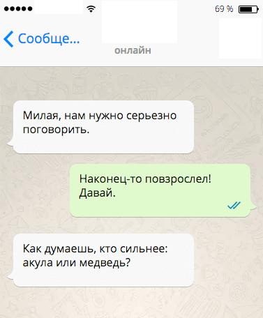 15-sms-surovyh-6