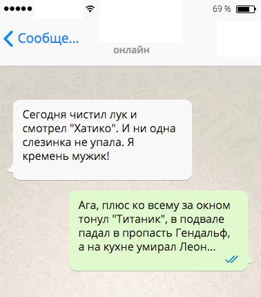 15-sms-surovyh-7