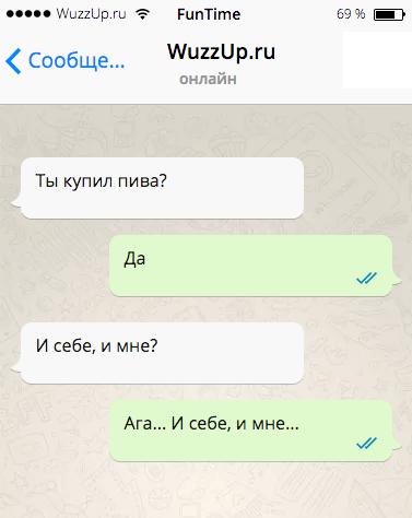 15-sms-surovyh-9