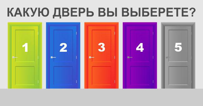 rsap-auog-test-vyberite-dver-i-uznajte-kakoe-vas-zhdyot-budushhee_dbc0e38be9b1d4c129ef476c3252f79c