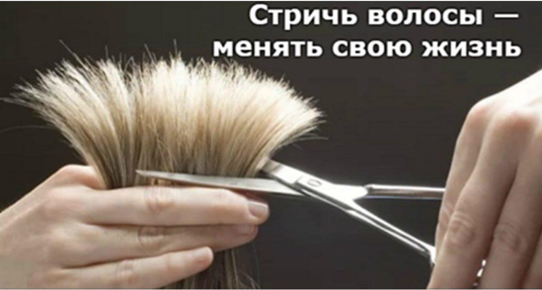 примета не стричь волосы при знакомстве